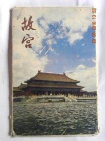 故宫明信片(10张全)1977年