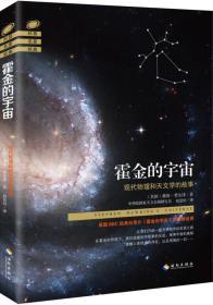 霍金的宇宙-现代物理和天文学的故事    /品相全新带塑封