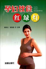 孕妇饮食红绿灯