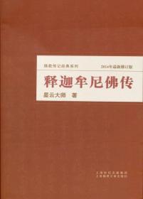 释迦牟尼佛传(2014年最新修订版)