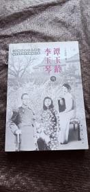 """谭玉龄、李玉琴传:伪满洲国两""""贵人"""""""