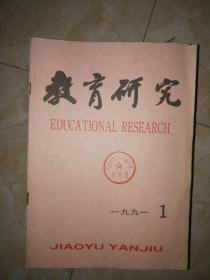 教育研究1991年1-12期 全年