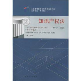 知识产权法(2018年版)