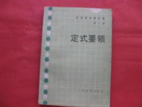 吴清源围棋全集 第二卷 定式要领