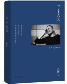 (微残)冯唐-三十六大 (2017精装版49.00)