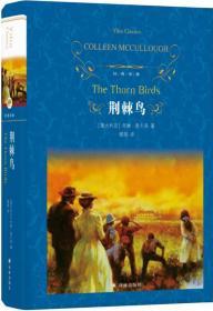 荆棘鸟(新版)/经典译林