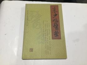 朱少鸿医案(1版1印).