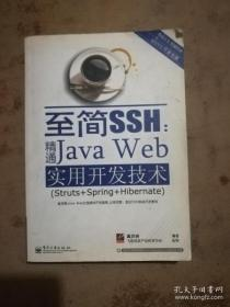 JAVA开发专家·至简SSH:精通Java Web实用开发技术
