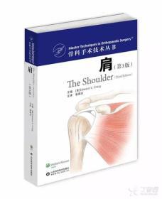 骨科手术技术丛书:肩(第3版)