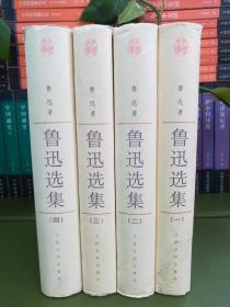 鲁迅选集 中国文库 第一辑 精
