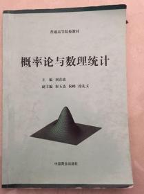 概率论与数理统计 刘喜波 中国商业出版社 9787504482778