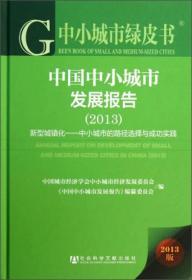 中小城市绿皮书·中国中小城市发展报告(2013):新型城镇化中小城市的路径选择与成功实践