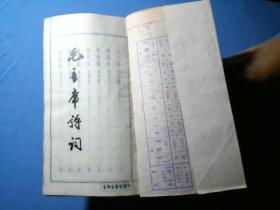 毛主席诗词三十七首(刻蜡纸版)