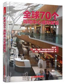 正版新书全球70个购物中心成败解码