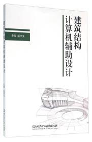 建筑结构计算机辅助设计