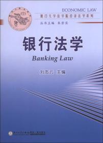 银行法学刘志云 厦门大学出版社 9787561546093