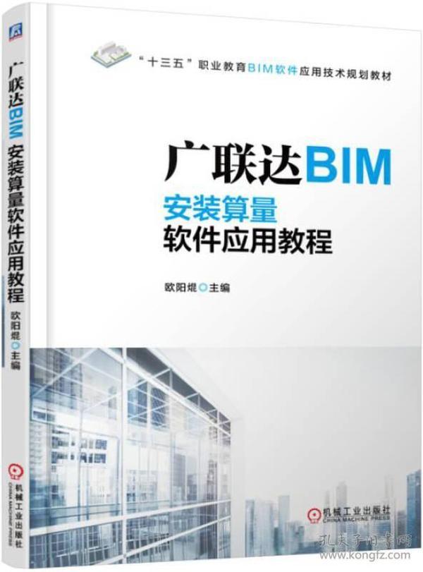 广联达BIM安装算量软件应用教程