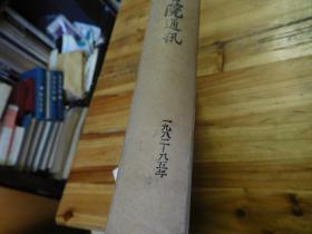 嶽麓书院通讯 1982-1985,精装和订本,有创刊号
