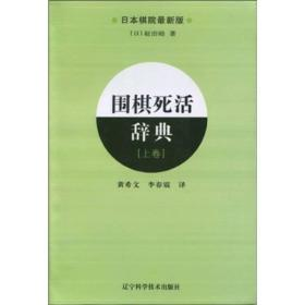 【正版】围棋死活辞典:日本棋院最新版:上卷 (日)赵治勋著