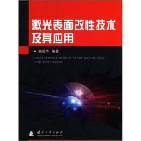激光表面改性技术及其应用