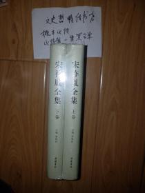 宋祚胤全集(16开精装 全二册)。
