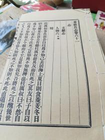 重修莒志•散本