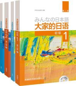 大家的日语系列:大家的日语(第2版 初级1.2学习 套装共4册)