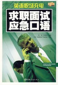 英语职场充电 求职面试应急口语刘岩