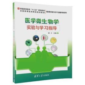医学微生物学实验与学习指导