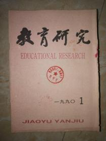 教育研究1991年1-12期 缺第4期 十一本合售