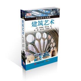 【包邮】(软精装)建筑艺术(目击者文化指南)