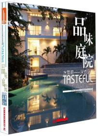 9787560987262-yd-品味庭院泳池设计