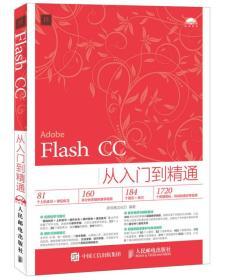 Flash CC从入门到精通(附有光盘)