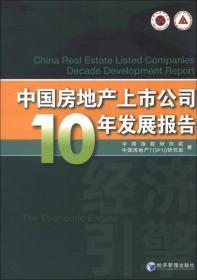 中国房地产上市公司10年发展报告