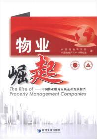 物业崛起.中国物业服务百强企业发展报告