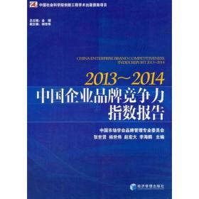 中国企业品牌竞争力指数报告(2013-2014)