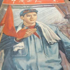 中国工人《1956.6》