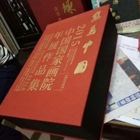 写意中国 2015中国国家画院年展作品集8开精装 全三册