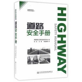 道路安全手册