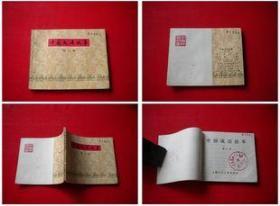 《中国成语故事》3,上海1979.5一版一印,50万册,4635号,连环画,有钉眼