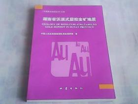 中国黄金地质丛书之四  湖南省沃溪式层控金矿地质   一版一印