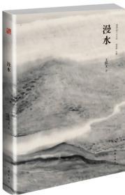 漫水(精典名家小说文库)