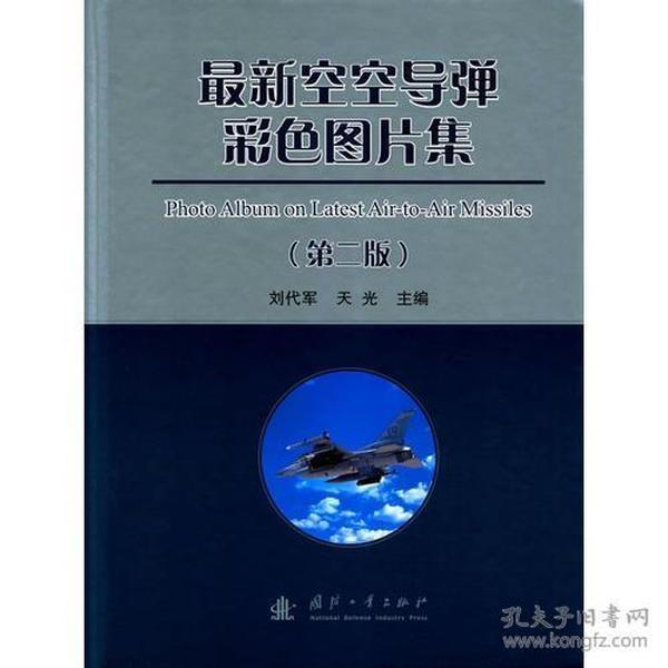 9787118111286-ah-最新空空导弹彩色图片集-(第二版)