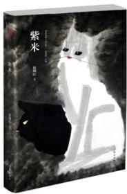 (精装)精典名家小说文库:紫米