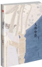 (精装)精典名家小说文库:大乔小乔