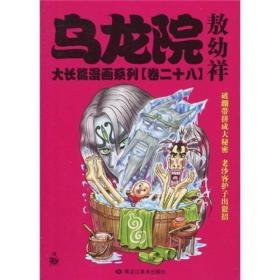 乌龙院大长篇漫画系列(卷28)
