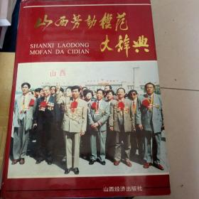山西劳动模范大辞典