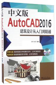 中文版AutoCAD 2016建筑设计从入门到精通