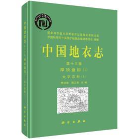 中国地衣志 第十三卷  厚顶盘目(I) 文字衣科(1)
