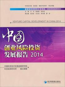 中国创业风险投资发展报告 (2014)
